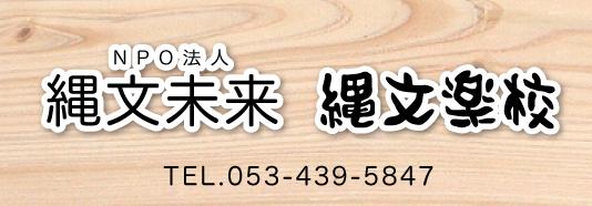 NPO法人 縄文未来 縄文楽校